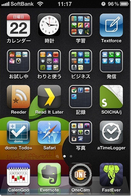 iphonehome201110 1