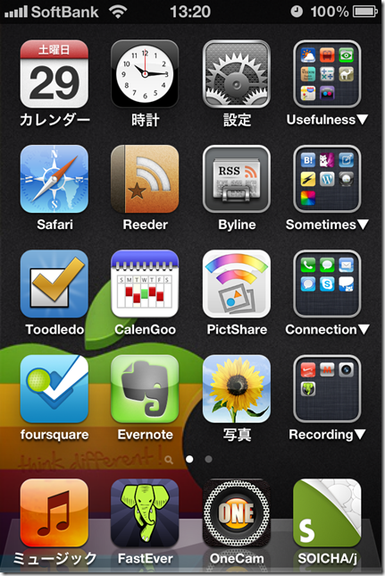 iphonehome201110 2