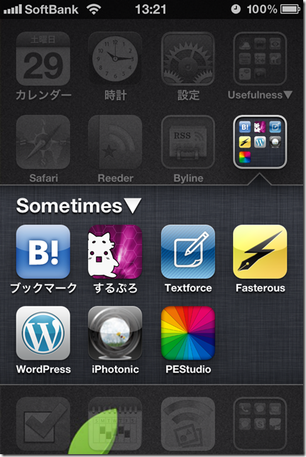 iphonehome201110 4