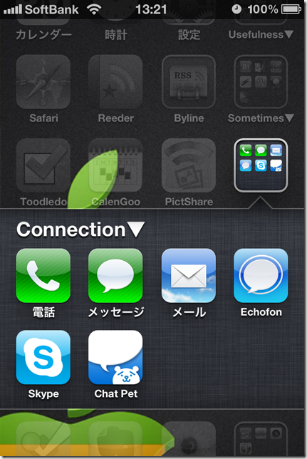 iphonehome201110 5
