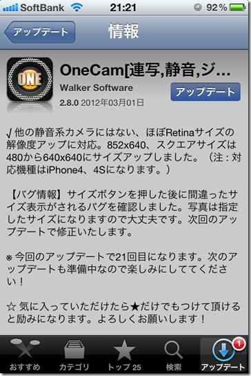onecam up21 6