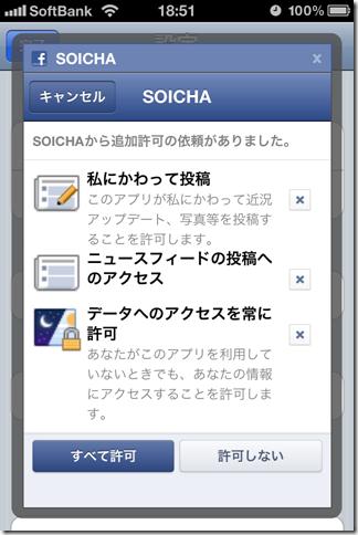 twitter facebook soicha 5