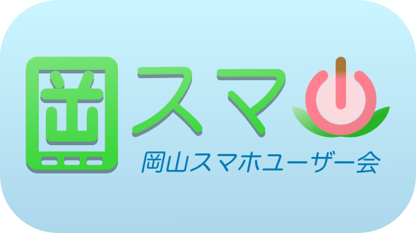 岡山スマホユーザー会(岡スマ)ロゴ 第一代目