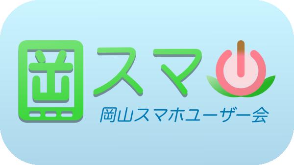 okayama smartphone user 9