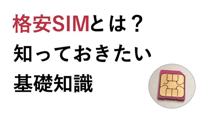 格安SIMとは?スマホ料金を節約するために知っておきたい基礎知識