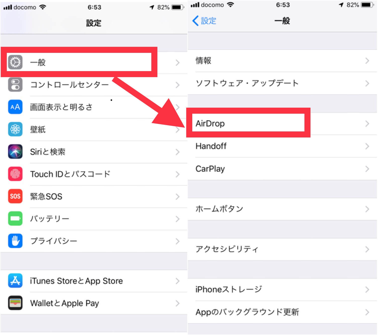 iPhoneの設定アプリを開いて、AirDopの設定をするところの画面説明です。