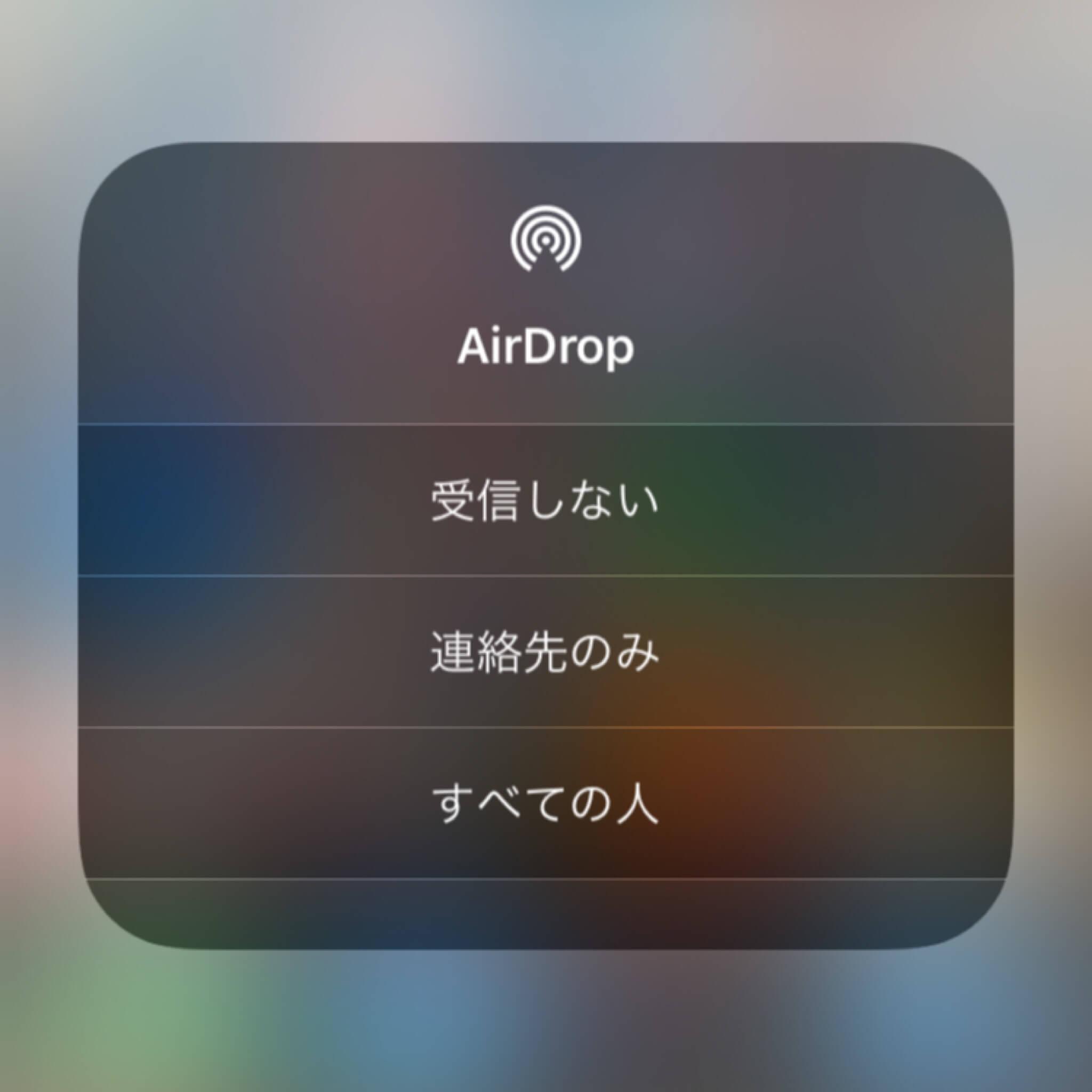 AirDropでデータ共有する範囲を選択する画面説明です。(コントロールセンター)