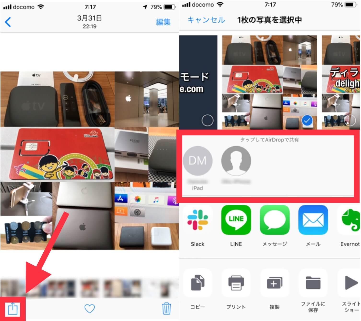 写真アプリでの操作。送信したい写真を選択して、共有ボタンをクリックする方法の説明画面です。