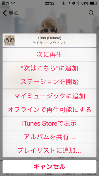 Apple music impression 1