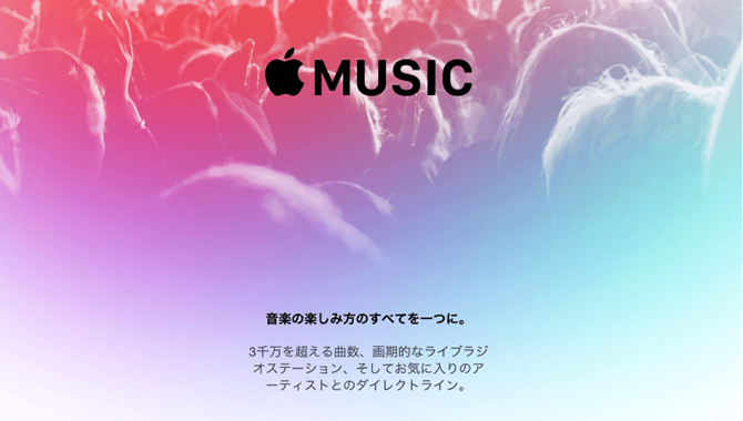 Apple music impression eyecatch