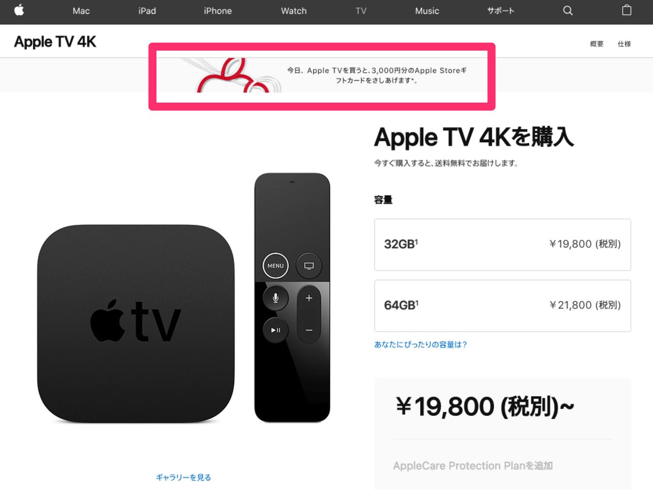 対象製品はギフトカードのプレゼント金額が表示されています。