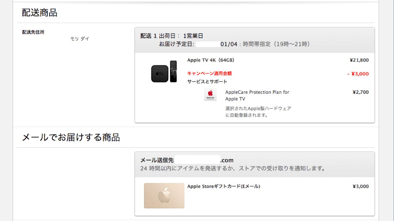注文が確定すると、メールでお届けする商品にApple Store ギフトカードがあります。