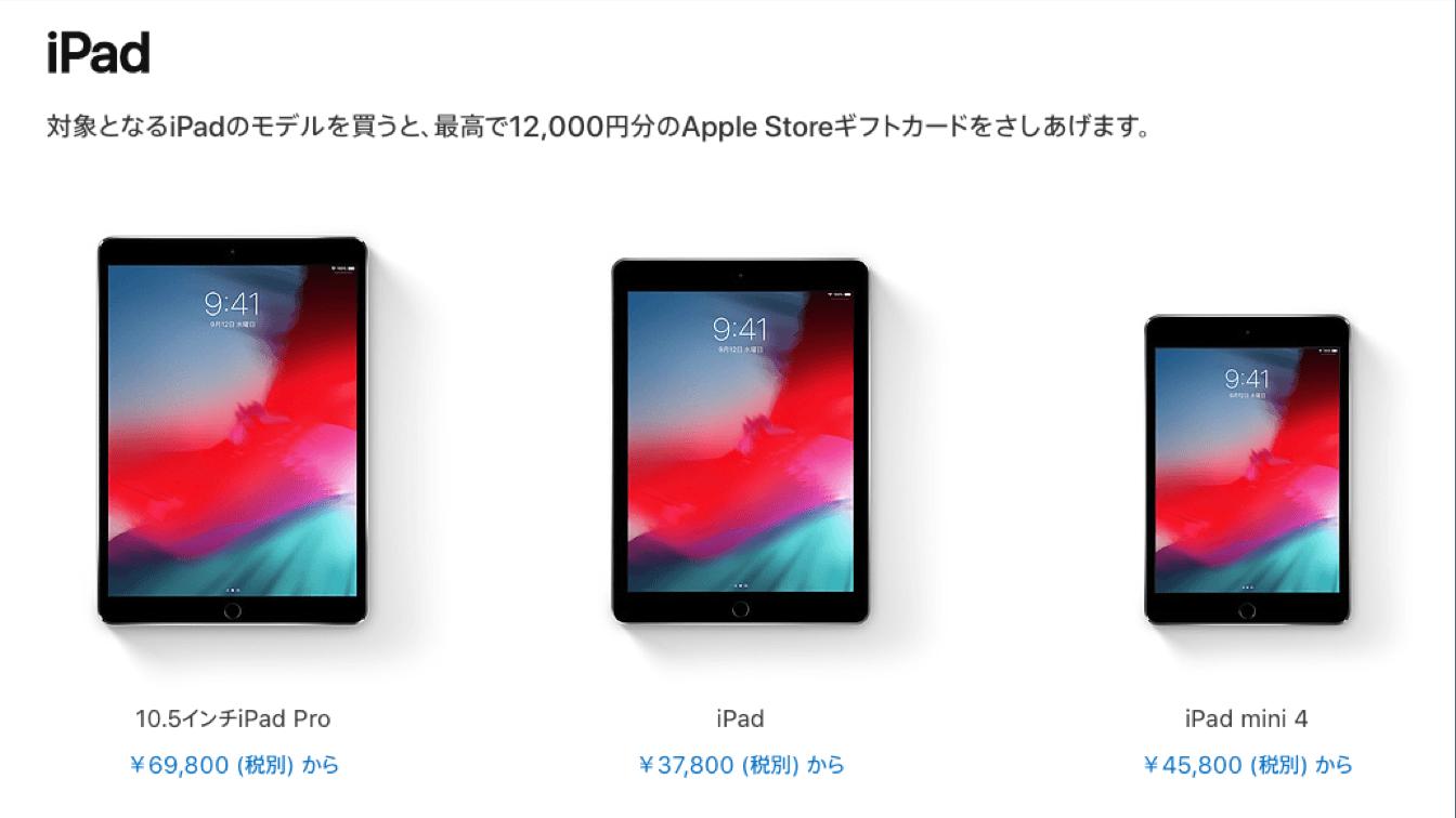 対象のiPad製品。最高で12,000円と表示されています。