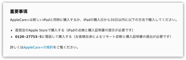 Applecare plus purchase 3