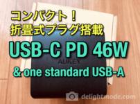 AUKEY(オーキー) USB-C PD 46W対応のACアダプター「PA-Y10」