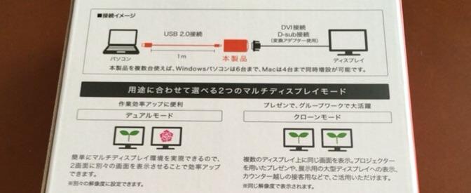 ディスプレイ増設アダプターの接続・利用イメージ図です。