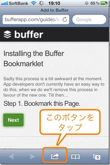 buffer iphone bookmarklet04