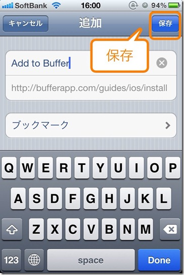 buffer iphone bookmarklet06