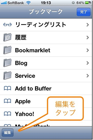 buffer iphone bookmarklet09