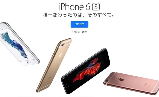 iPhone 6sのSIMフリー版を購入予約して、MVNO(格安SIM)で運用することにした理由