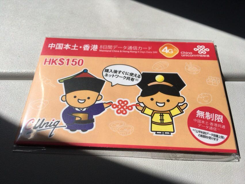 チャイナユニコム(香港)のプリペイド方式で使えるデータ通信SIMの写真です。