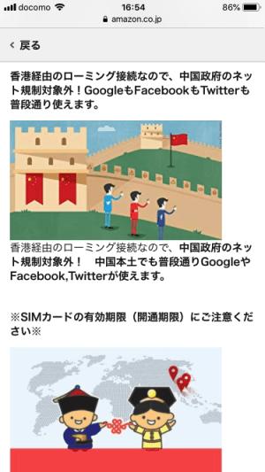 購入ページには「香港経由のローミング接続なので、中国政府のネット規制対象外」との記載がありました。