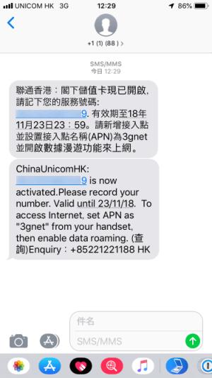 チャイナユニコム(香港)からSMSで開通のお知らせが届きました。英語と広東語で2通あります。