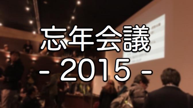 大都会アワード2015を受賞!岡山・瀬戸内周辺のIT系コミュニティが集う「忘年会議」に参加してきました