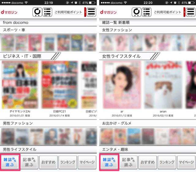 160誌以上の雑誌から選ぶ