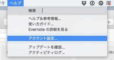 Evernoteのアカウント設定を選ぶ