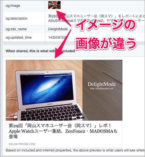 Facebook debugger ogp 3