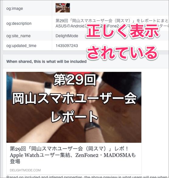 Facebook debugger ogp 5