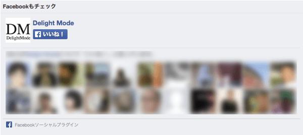 Facebook page plugin 2