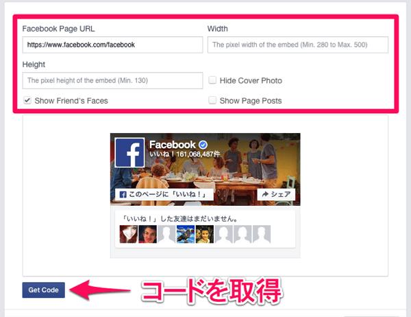 Facebook page plugin 4