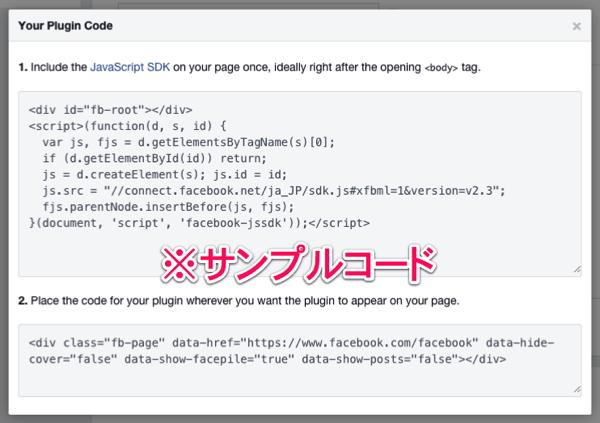 Facebook page plugin 5