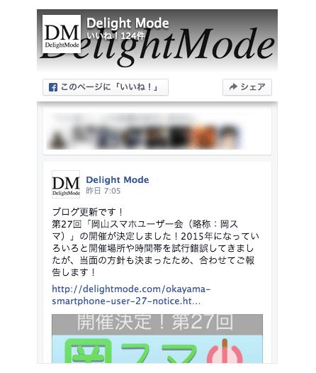 Facebook page plugin 6