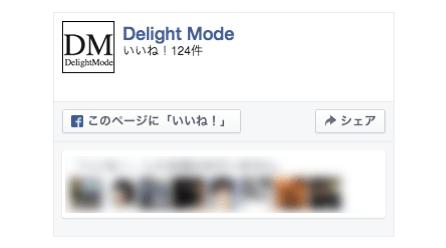 Facebook page plugin 7