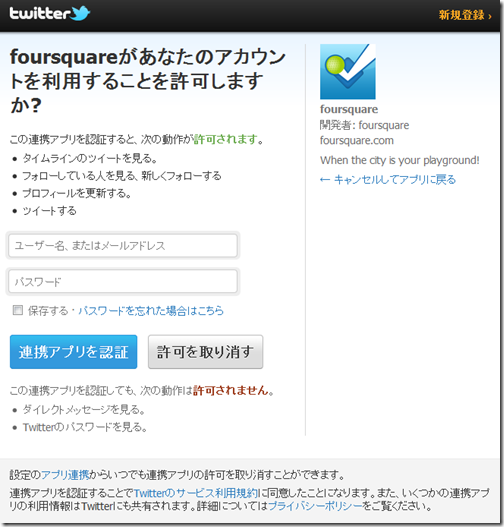 foursquare twitter map 4