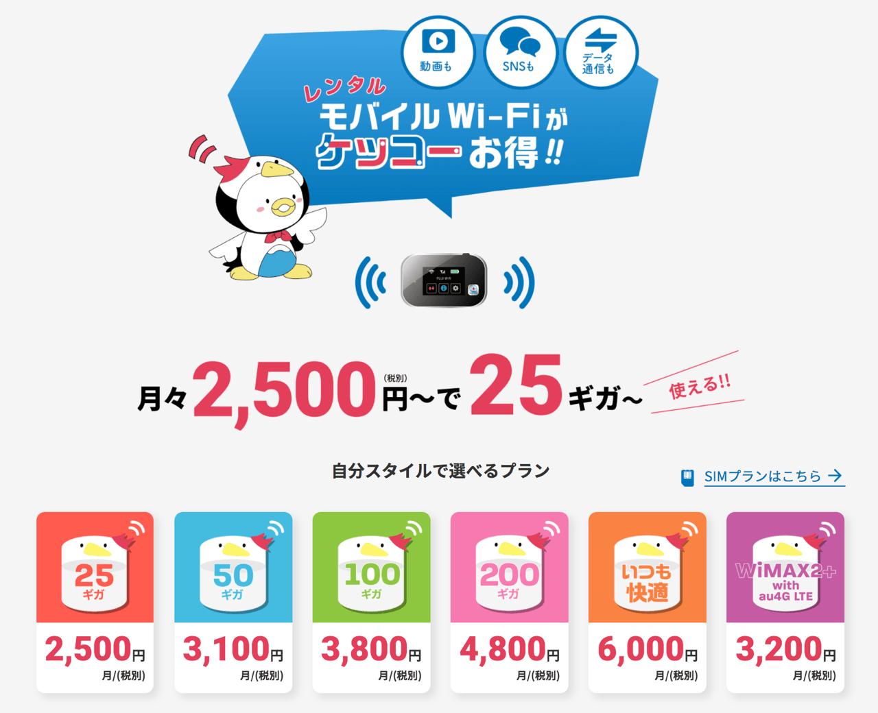 主なFUJI WifiのモバイルWifiルータープランです。Softbank回線(25GB〜無制限)とWiMax2回線が選べます。