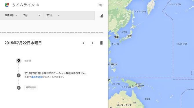 Google maps timeline 1