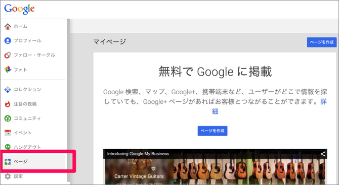 Google plus page 1