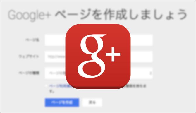 Google plus page eyecatch