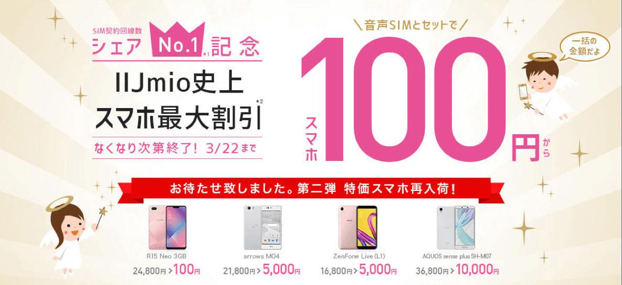 音声SIMとセットでスマホが一括100円から手に入ります。IIJmio史上スマホ最大割引です。