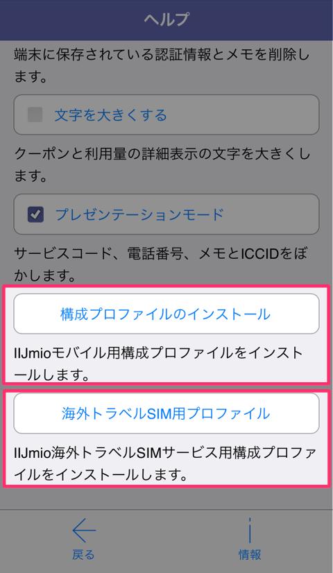 iPhone・iPad用のAPN構成プロファイルもインストールできます。