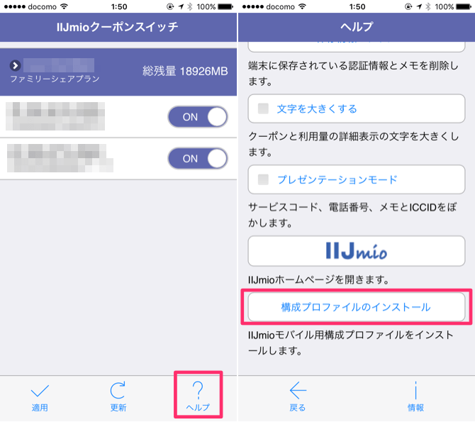 Iijmio ios settings apn