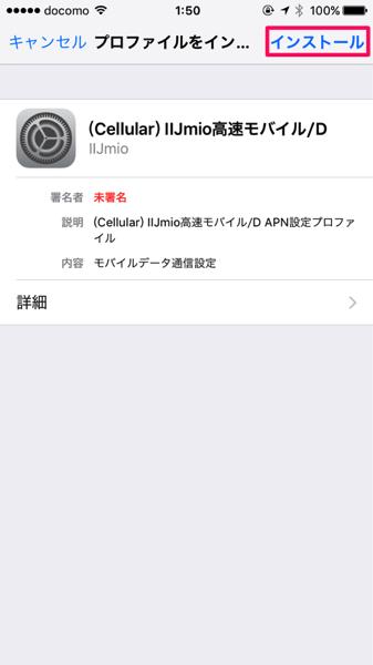 Iijmio iphone apn tethering 4