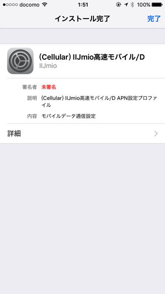 Iijmio iphone apn tethering 7