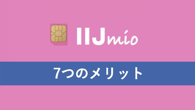 IIJmioの特徴を解説!満足度評価が高い格安SIM