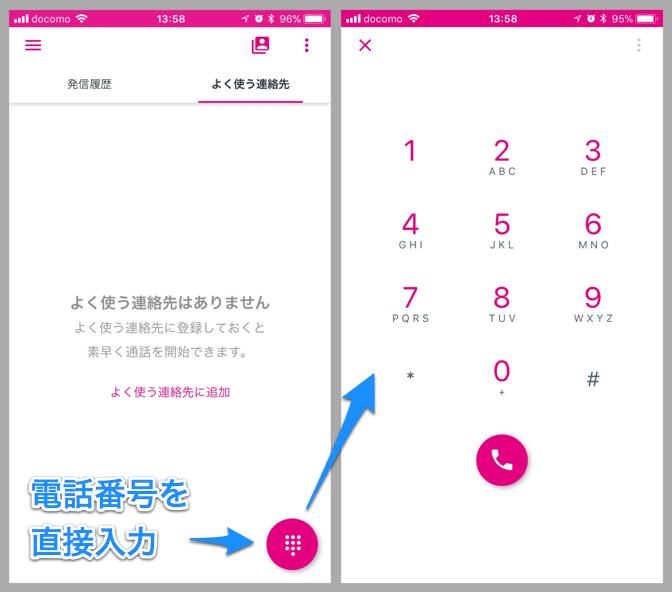 みおふぉんダイアルアプリで電話番号を直接入力している画面。