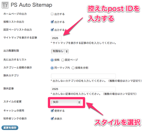 ps-auto-sitemap-4